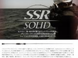 CB ONE SSR SOLID